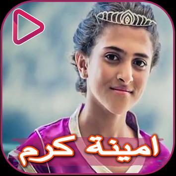 Songs of Amina Karam and Jeanne Mekdad poster