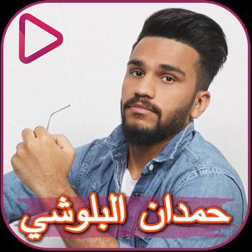 Music of Hamdan Al Balushi and Sultan Saif poster