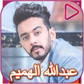 Songs of Abdullah Al - Humaim icon