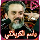 Al-Radoud Basem Al-Karbalai icon