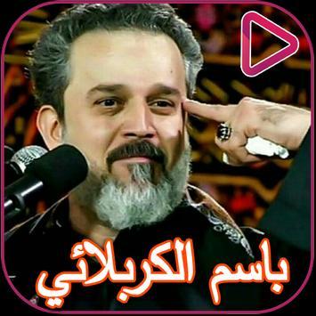 Al-Radoud Basem Al-Karbalai poster