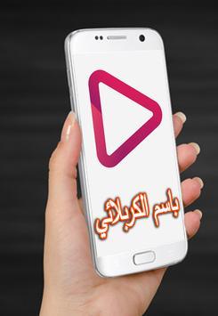 Al-Radoud Basem Al-Karbalai apk screenshot