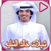 Shailat Khaled Al - Shaila icon