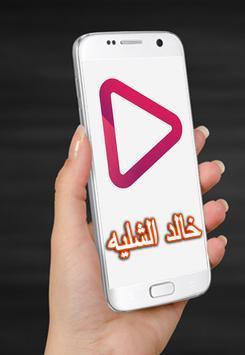 Shailat Khaled Al - Shaila screenshot 1