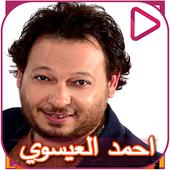 Ahmed El Essawy and Hoda songs icon