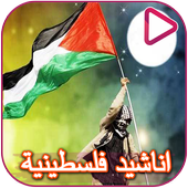 Palestinian songs and songs icon
