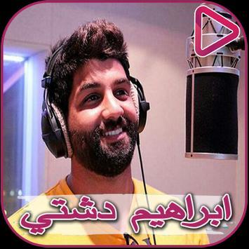Songs of Ibrahim Dashti and saw Amiri poster