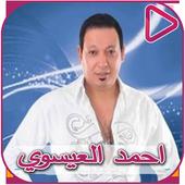 اغاني احمد لعيسوي icon