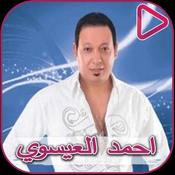 اغاني احمد لعيسوي poster
