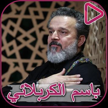 اغاني باسم كربلائ poster