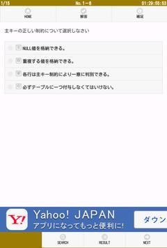 オラクルマスターブロンズ11g SQL無料試験問題集 screenshot 1