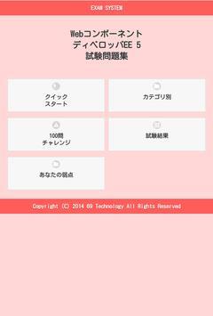 WebコンポーネントディベロッパEE 5無料問題集 poster