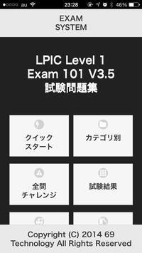 LPIC レベル1 101試験無料問題集 poster