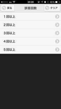 LPIC レベル1 101試験無料問題集 screenshot 4
