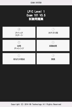 LPIC レベル1 101試験無料問題集 screenshot 5