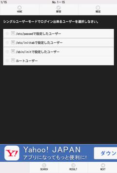 LPIC レベル1 101試験無料問題集 apk screenshot