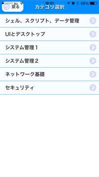 LPIC レベル1 102試験無料問題集 apk screenshot