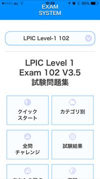 LPIC レベル1 102試験無料問題集 poster
