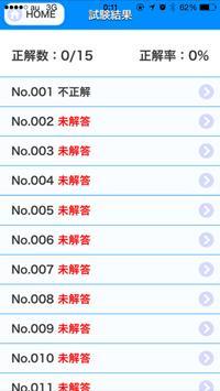 LPIC レベル2 201試験無料問題集 screenshot 3