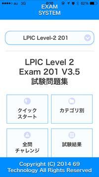 LPIC レベル2 201試験無料問題集 poster