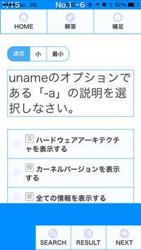 LPIC レベル2 201試験無料問題集 screenshot 2