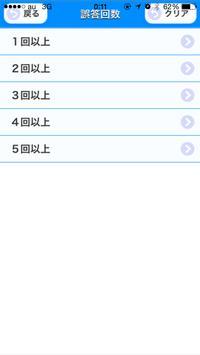 LPIC レベル2 201試験無料問題集 screenshot 5