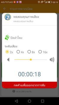 มวยหู พากย์สดติดขอบเวที apk screenshot