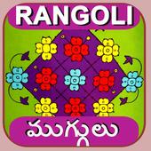 Rangoli Muggulu icon