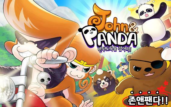 존&팬다 for 두더지를 품다 poster