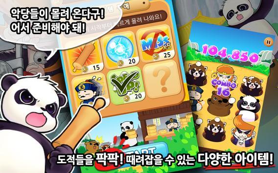 존&팬다 for 두더지를 품다 apk screenshot