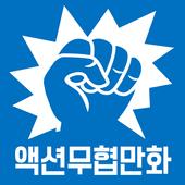 액션무협만화 icon
