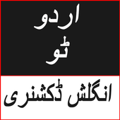 اردو 2 انگلش ڈکشنری Urd-Eng icon