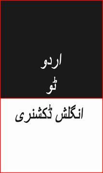 اردو 2 انگلش ڈکشنری Urd-Eng apk screenshot