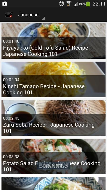 Your cooking channel apk download free lifestyle app for android your cooking channel poster your cooking channel apk screenshot forumfinder Image collections