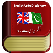 Offline English to Urdu Dictionary  : Text + Audio icon
