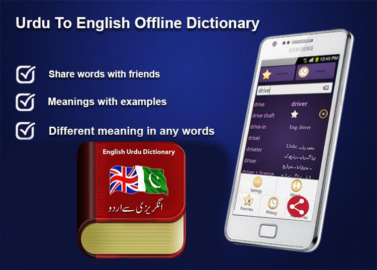 Offline English to Urdu Dictionary : Text + Audio for