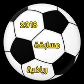 المسابقة الرياضية الذهبية 2018 icon