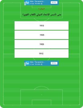 المسابقة الرياضية الذهبية 2018 screenshot 1