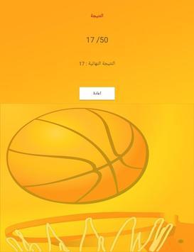 المسابقة الرياضية الذهبية 2018 screenshot 3