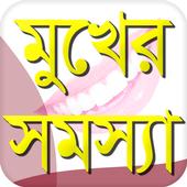 মুখের  যত্ন - Mukher Somossa - Mukher Jotno 图标