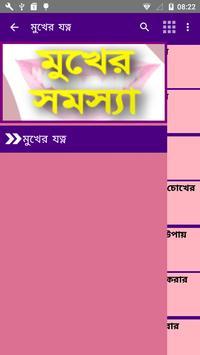 মুখের  যত্ন - Mukher Somossa - Mukher Jotno Plakat