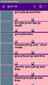 মুখের  যত্ন - Mukher Somossa - Mukher Jotno 截图 1