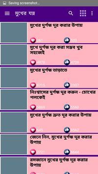 1 Schermata মুখের  যত্ন - Mukher Somossa - Mukher Jotno