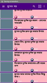 মুখের  যত্ন - Mukher Somossa - Mukher Jotno 截图 2