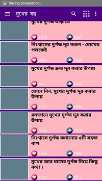 2 Schermata মুখের  যত্ন - Mukher Somossa - Mukher Jotno