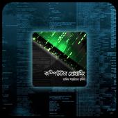 কম্পিউটার প্রোগ্রামিং বই icon