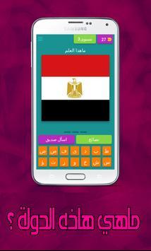 خمن اعلام الدول screenshot 3