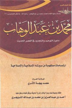 محمد  بن  عبدالوهاب poster