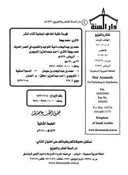 محمد  بن  عبدالوهاب apk screenshot