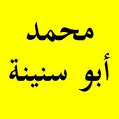 القرآن الكريم - محمد أبو سنينة - بدون إعلانات icon